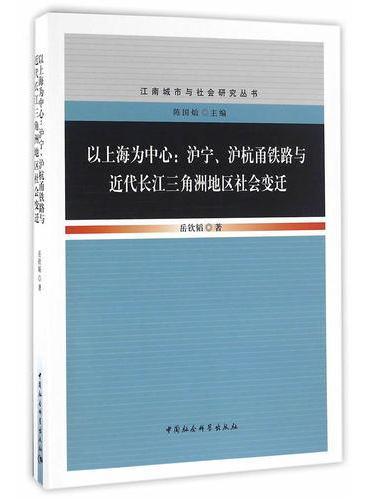 以上海为中心:沪宁、沪杭甬铁路与近代长江三角洲地区社会变迁