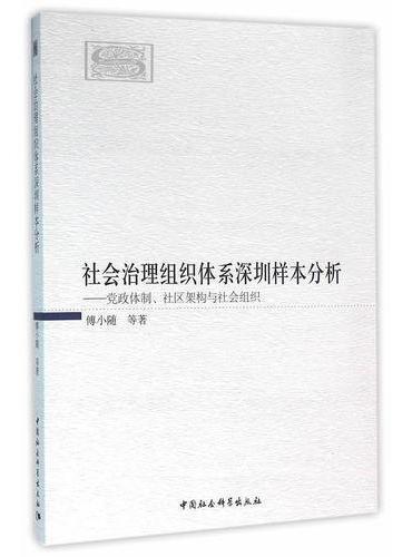 社会治理组织体系深圳样本分析:党政体制、社区架构与社会组织