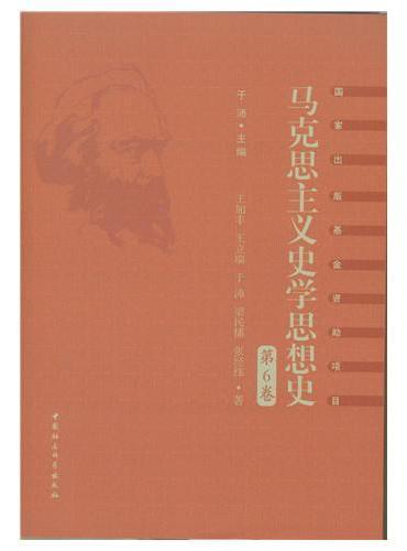 马克思主义史学思想史.第6卷,外国马克思主义史学.下