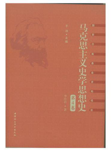马克思主义史学思想史.第4卷,新中国马克思主义史学思想