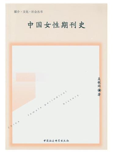 中国女性期刊史