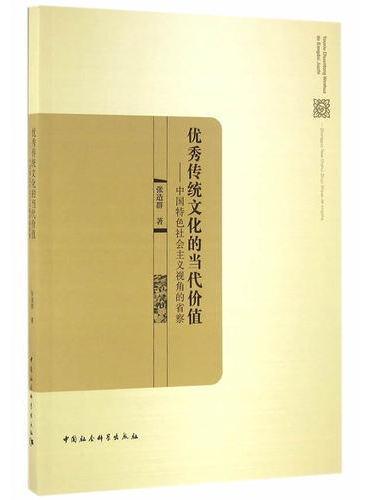 优秀传统文化的当代价值:中国特色社会主义视角的省察