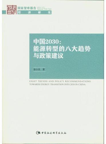 中国2030——能源转型的八大趋势与政策建议(2015)