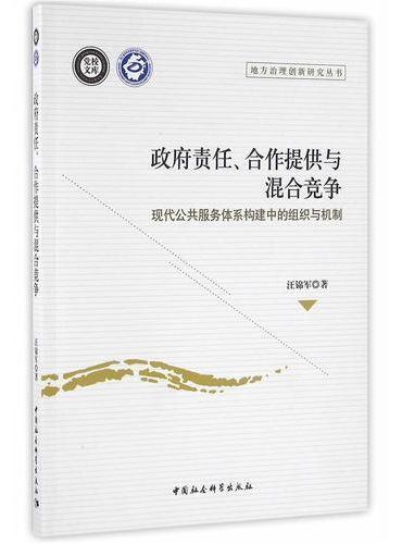 政府责任、合作提供与混合竞争-(现代公共服务体系构建中的组织与机制)