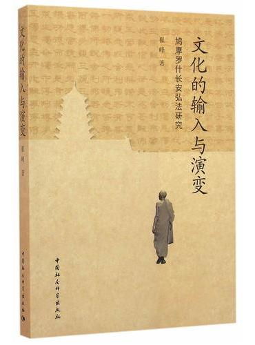 文化的输入与演变——鸠摩罗什长安弘法研究