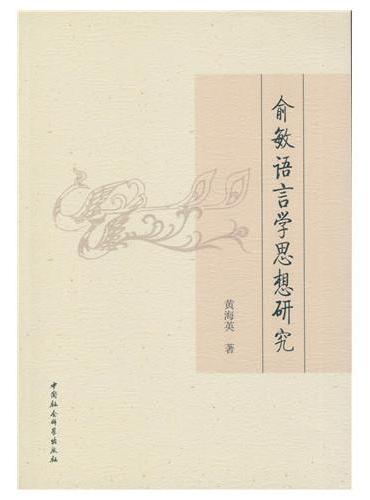 俞敏语言学思想研究