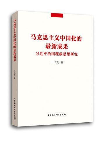 马克思主义中国化的最新成果 ——习近平治国理政思想研究