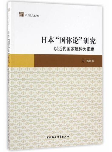 """日本""""国体论""""研究——以近代国家建构为视角"""
