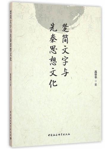 楚简文字与先秦思想文化