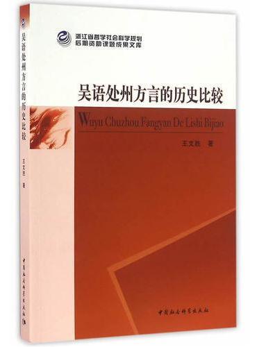 吴语处州方言的历史比较