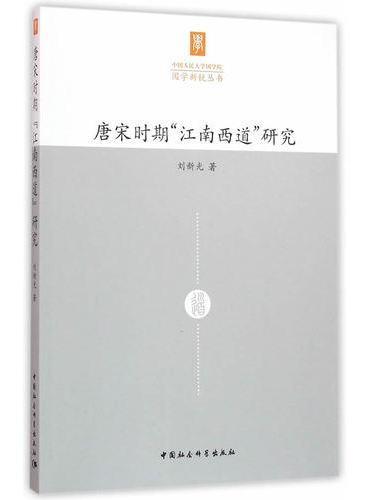 """唐宋时期""""江南西道""""研究"""
