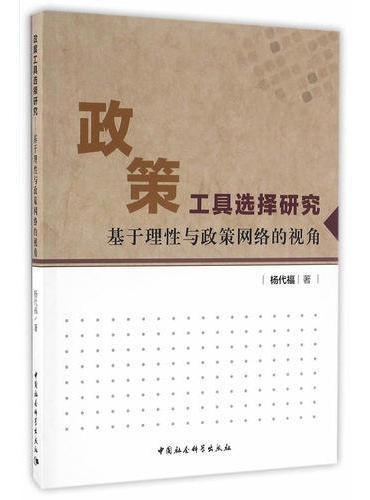 政策工具选择研究——基于理性与政策网络的视角