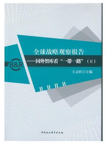 """全球战略观察报告——国外智库看""""一带一路""""II"""