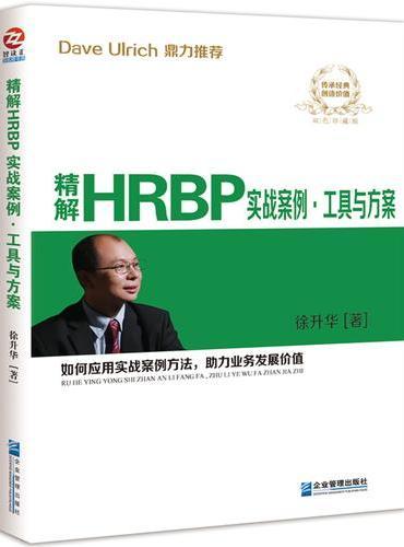 精解HRBP实战案例·工具与方案