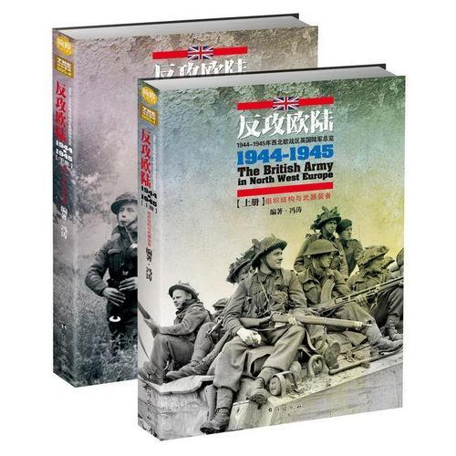 反攻欧陆:1944-1945年西北欧战区英国陆军总览(套装共2册)