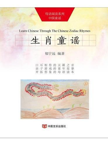"""生肖童谣(""""母语阅读""""系列中国童谣)"""