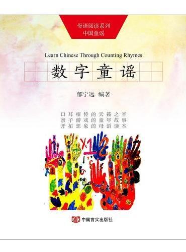 """数字童谣(""""母语阅读""""系列中国童谣)"""
