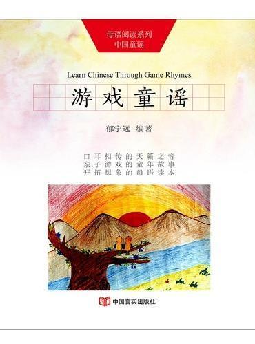 """游戏童谣(""""母语阅读""""系列中国童谣)"""