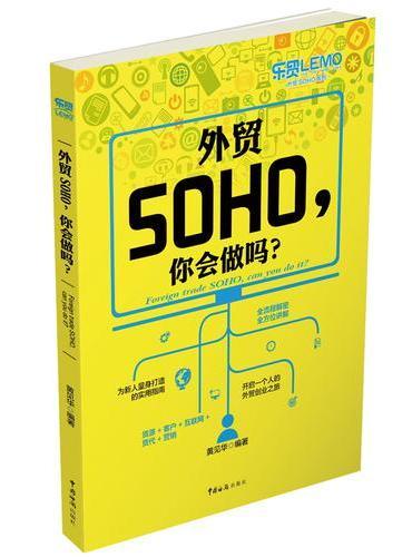 外贸SOHO,你会做吗·(《外贸SOHO一路通》作者最新力作,开启一个人的外贸创业之旅)