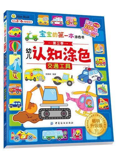 宝宝的第一本涂色书第2季幼儿认知涂色畅销升级版交通工具