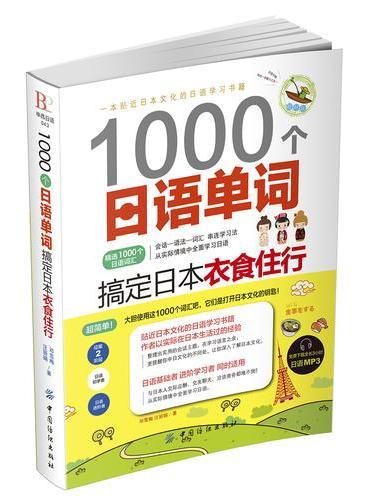1000个日语单词:搞定日本衣食住行