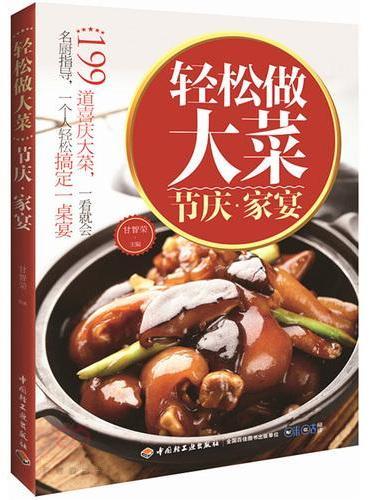 轻松做大菜:节庆家宴
