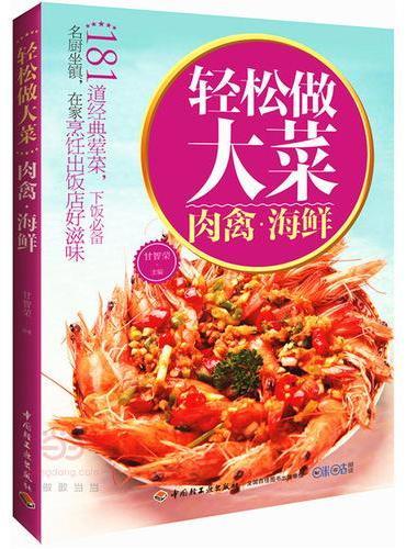 轻松做大菜:肉禽海鲜