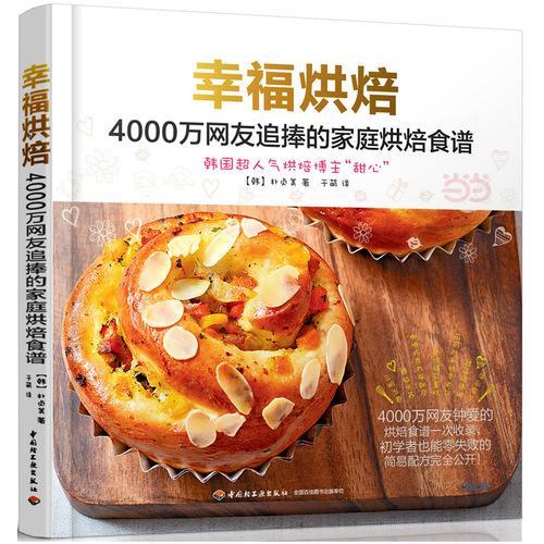 幸福烘焙:4000万网友追捧的家庭烘焙食谱