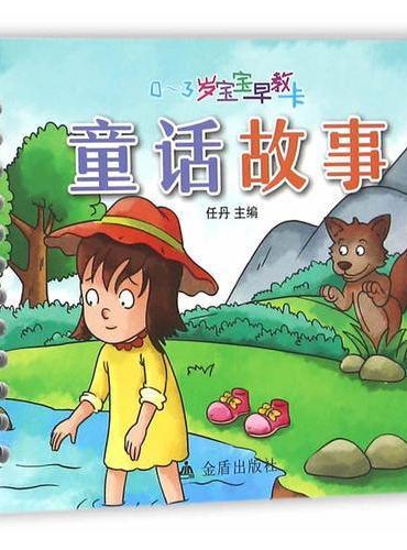 0-3岁宝宝早教卡·童话故事