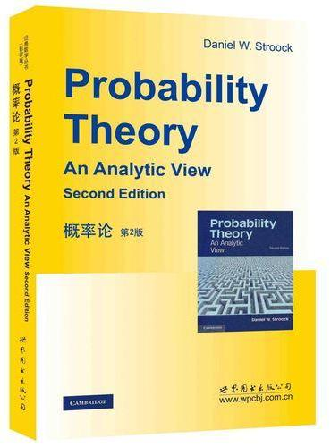 概率论 第2版