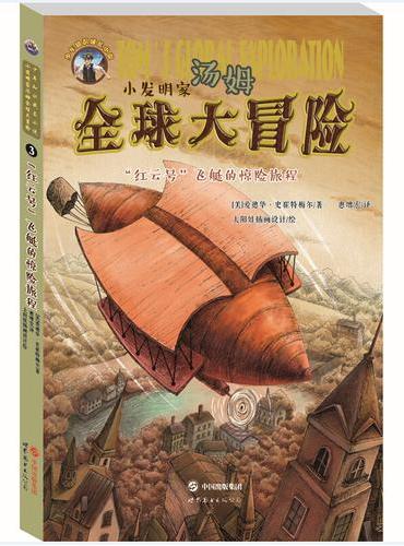 """小发明家汤姆全球大冒险:""""红云号""""飞艇的惊险旅程"""