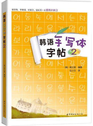 韩语手写体字帖2