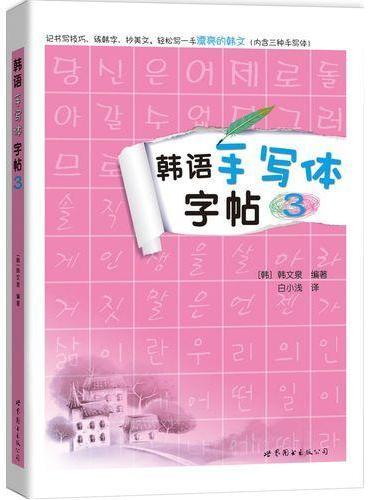 韩语手写体字帖3