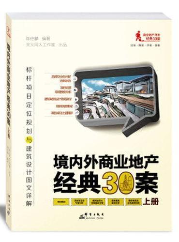 境内外商业地产经典30案(上下册)