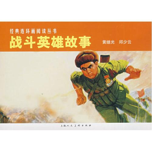 战斗英雄故事---经典连环画阅读丛书