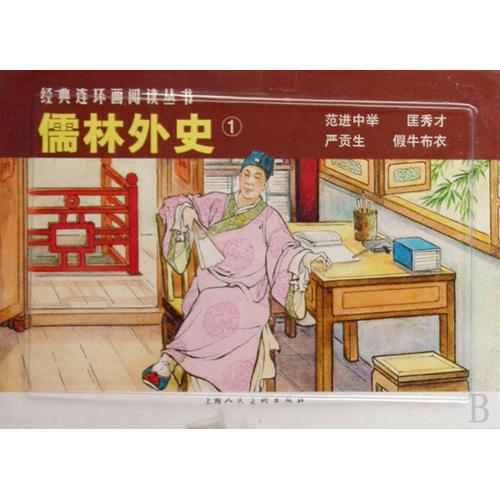 儒林外史①---经典连环画阅读丛书