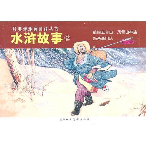 水浒故事②---经典连环画阅读丛书