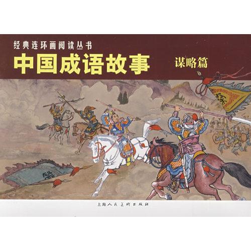 中国成语故事(谋略篇)---经典连环画阅读丛书