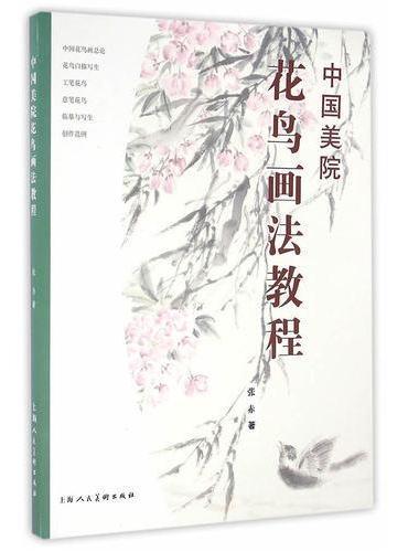 中国美院花鸟画法教程