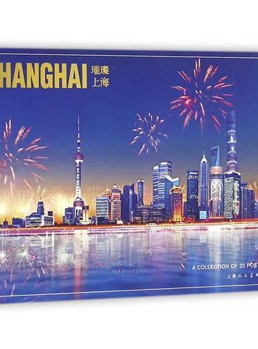 璀璨上海(明信片)