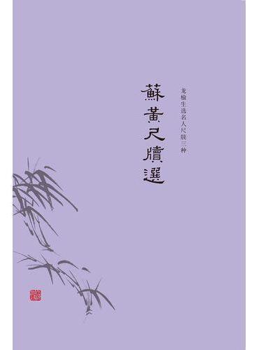 苏黄尺牍选