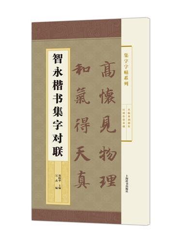 集字字帖系列·智永楷书集字对联