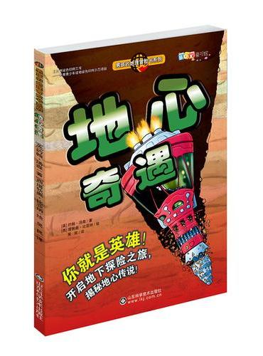 地心奇遇(男孩的地理冒险书)