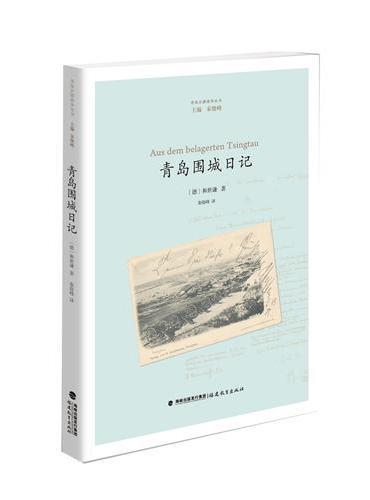 青岛围城日记(青岛日德战争丛书)