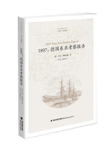 1897德国东亚考察报告(青岛日德战争丛书)