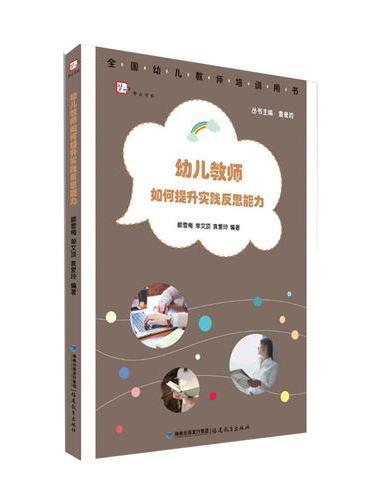 幼儿教师如何提升实践反思能力(全国幼儿教师培训用书)