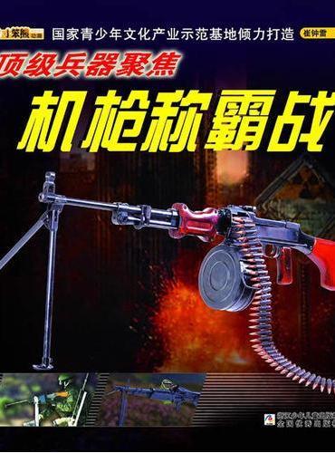 顶级兵器聚焦:机枪称霸战