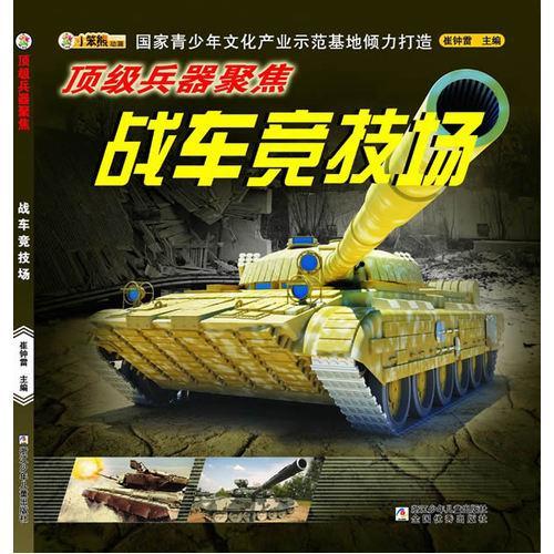 顶级兵器聚焦:战车竞技场