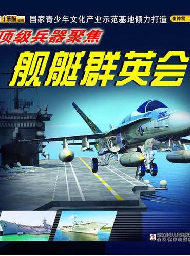 顶级兵器聚焦:舰艇群英会