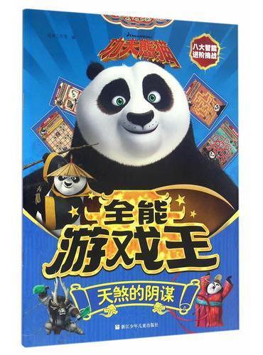 功夫熊猫全能游戏王:天煞的阴谋